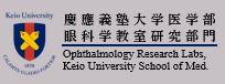 慶應義塾大学医学部眼科学教室研究部門